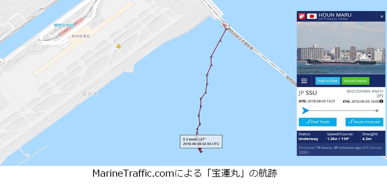 連絡橋タンカー衝突-2