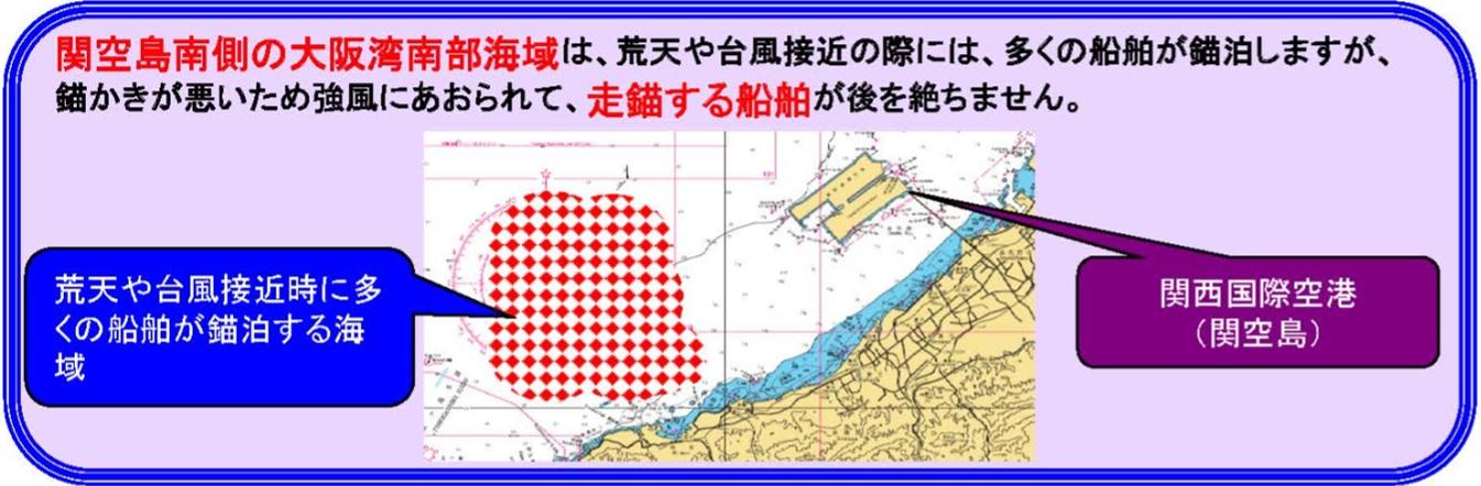 連絡橋タンカー衝突-3