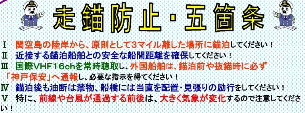 連絡橋タンカー衝突-4