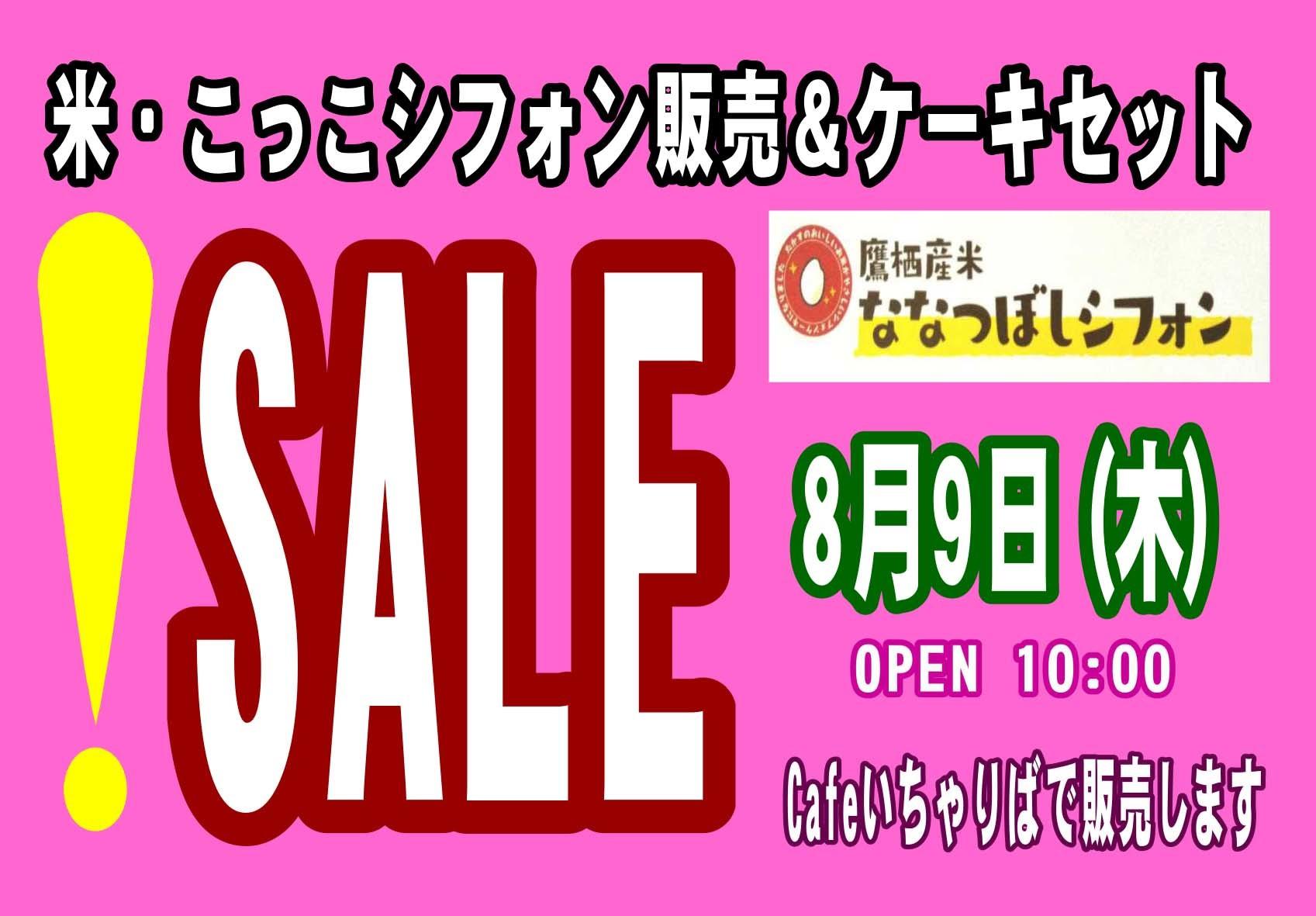 ななつぼしシフォン販売ポスター444-1