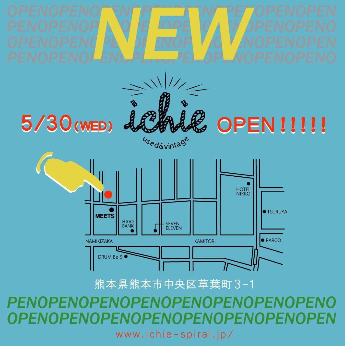 ichie新オープン