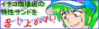 影子んげバナー仮3