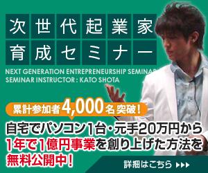 seminar_pic_sozai_bnr_300_250_1.png