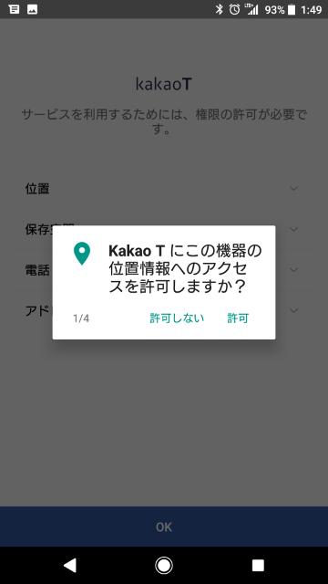 カカオ ダウンロード