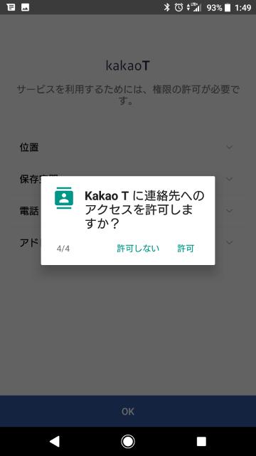 カカオ TAXI ダウンロード