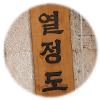 韓国 熱情島 ヨルジョンド