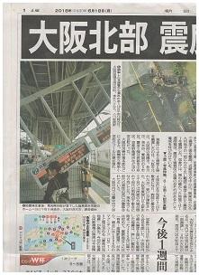 大阪地震1