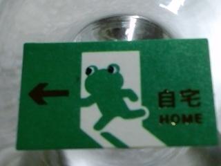 蛙の非常口?シール