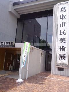 180512 博物館外観