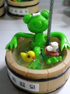 井蛙温泉 その3