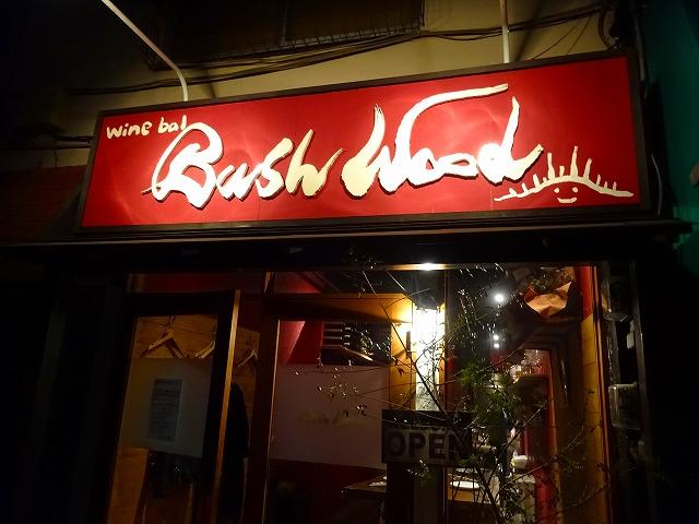 ブッシュウッド (1)
