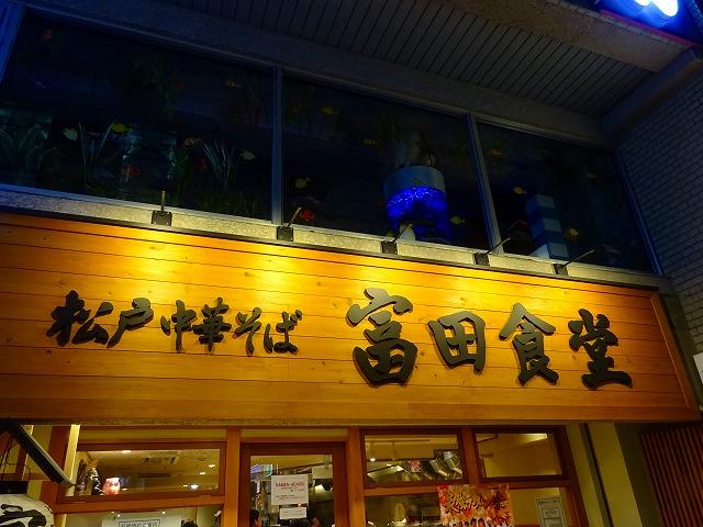 富田食堂15 (1)