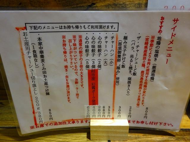 富田食堂15 (3)