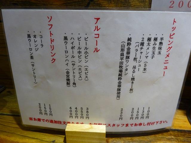 富田食堂15 (4)