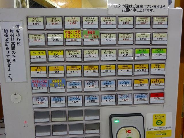そば処北千住3 (1)