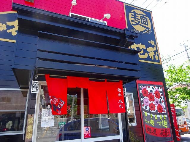 麺屋 花形5 (1)