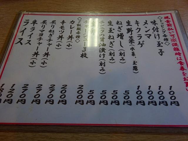 麺屋 花形5 (3)