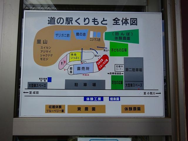 道の駅くりもと (1)