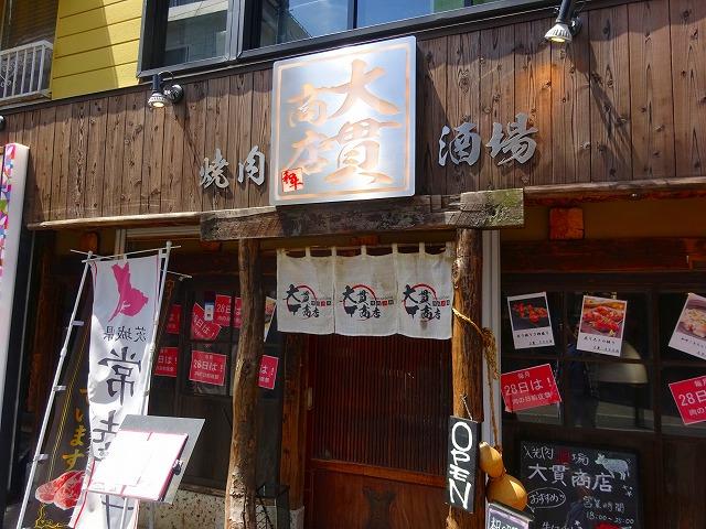 大貫商店 (1)