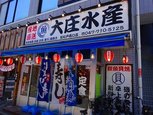 大庄水産 新松戸店 (1)