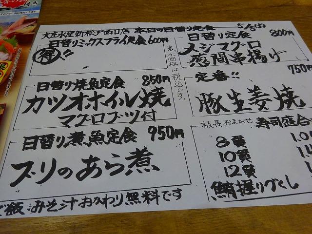 大庄水産 新松戸店 (8)