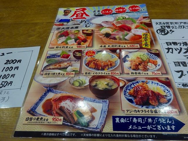 大庄水産 新松戸店 (9)