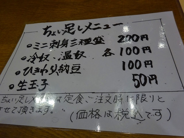 大庄水産 新松戸店 (10)