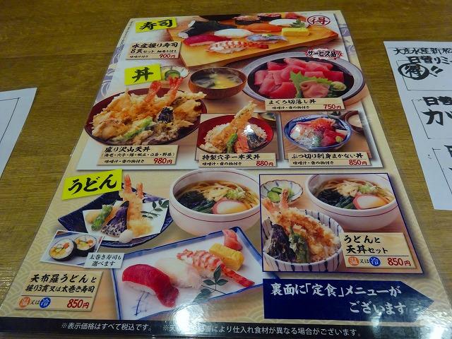 大庄水産 新松戸店