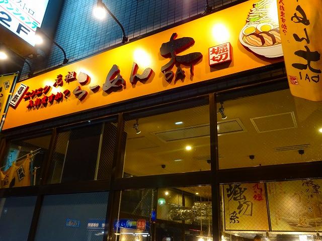らーめん大松戸店3 (1)