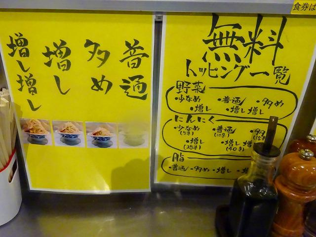 らーめん大松戸店3 (3)