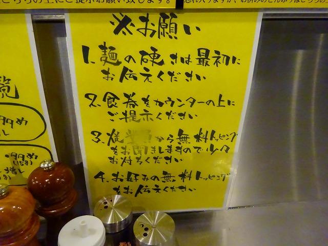 らーめん大松戸店3 (4)