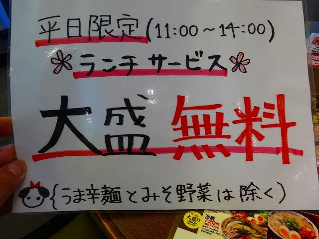 来々軒鎌ヶ谷 (2)