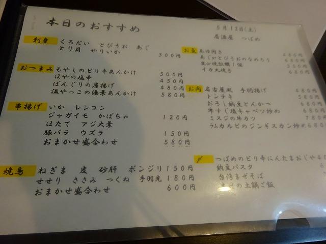 つばめ4 (2)