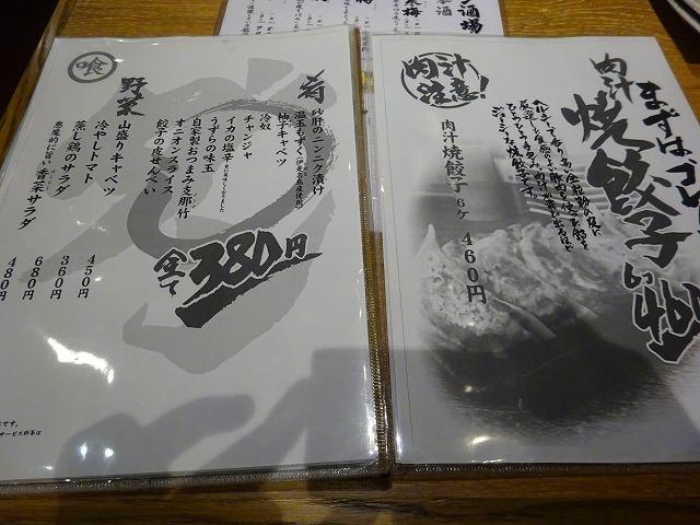 ダンダダン酒場学芸大学 (2)