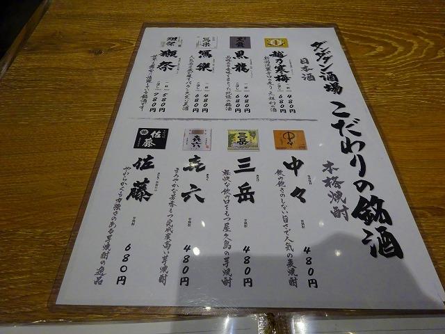ダンダダン酒場学芸大学 (3)