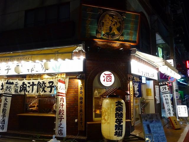 ダンダダン酒場学芸大学 (10)