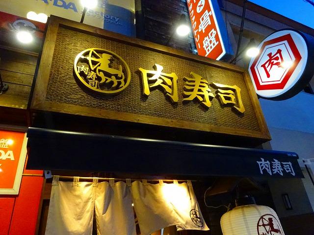 肉寿司学芸大学2 (1)