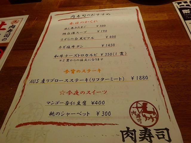 肉寿司学芸大学2 (2)