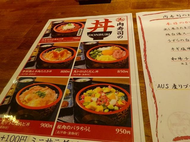 肉寿司学芸大学2 (3)