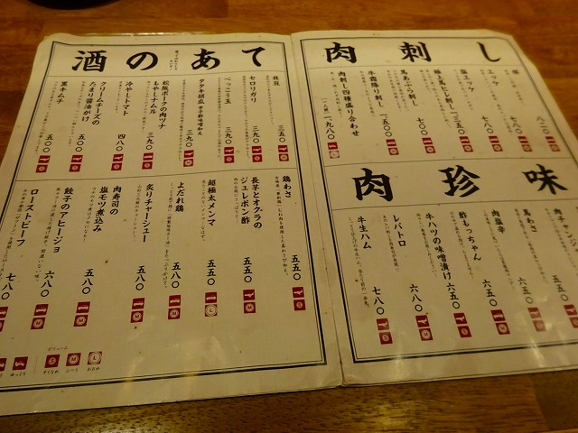 肉寿司学芸大学2 (5)