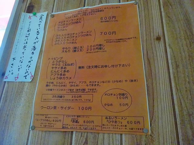 にかいや12 (2)