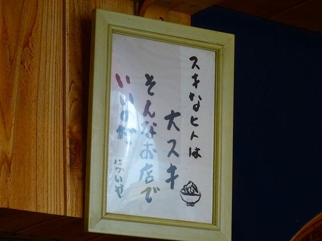 にかいや12 (3)