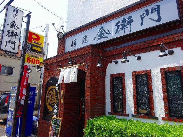 金衛門 (1)