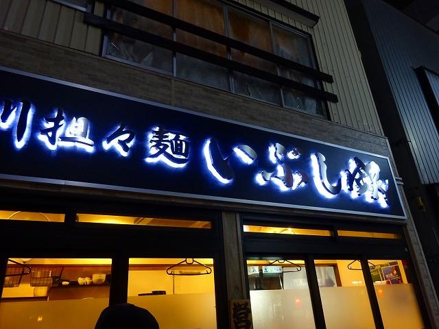 いぶし銀4 (1)