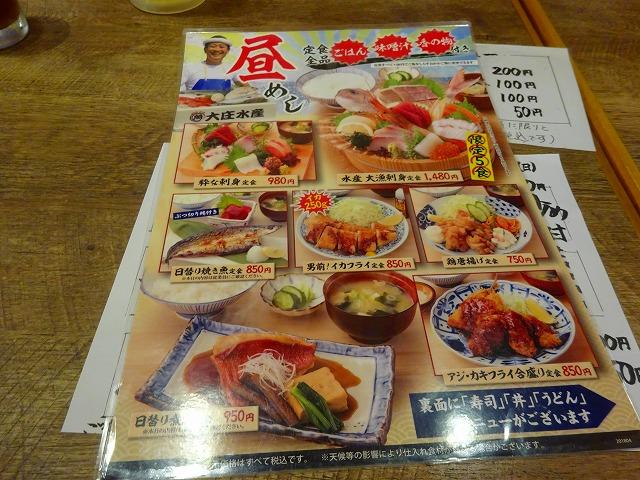 大庄水産2 (5)