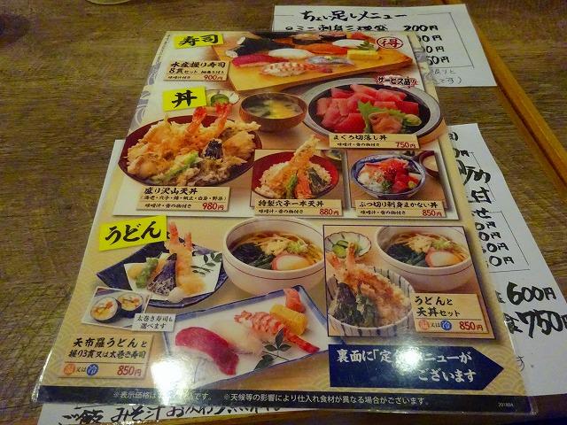 大庄水産2 (6)
