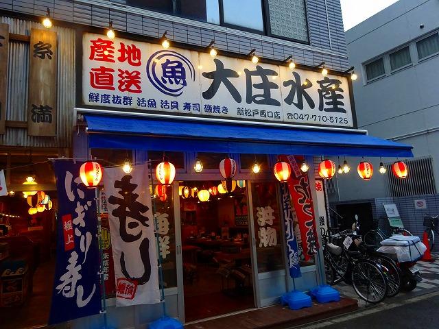 大庄水産2 (15)