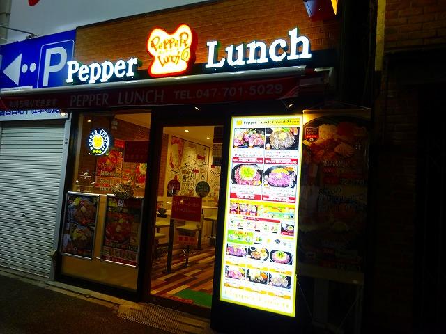 ペッパーランチ 松戸店 2 (1)