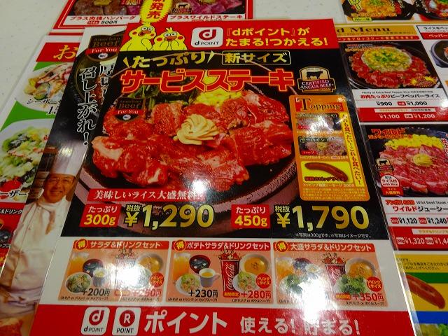 ペッパーランチ 松戸店 2 (2)