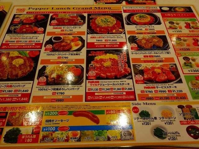 ペッパーランチ 松戸店 2 (3)